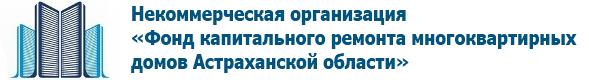 Некоммерческая организация «Фонд капитального ремонта многоквартирных домов Астраханской области»