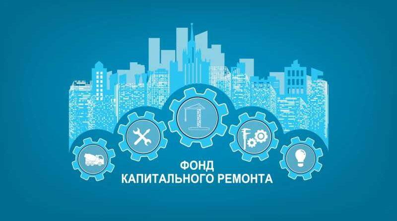 Капитальные заблуждения: ТОП-3 мифов о капремонте многоквартирных домов