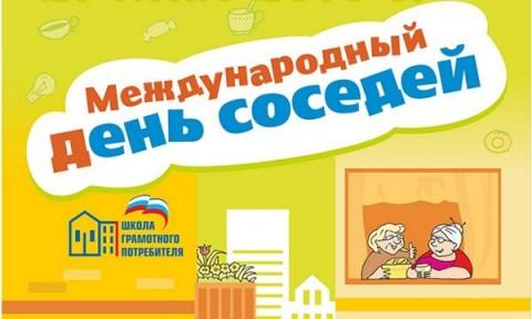 Жители Астраханской области в пятый раз отметят День соседей