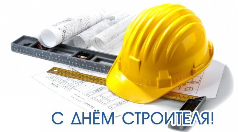 Поздравление с Днём строителя Министра строительства и ЖКХ Российской Федерации Владимира Якушева
