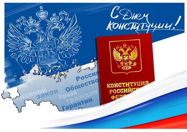Уважаемые коллеги, поздравляем Вас с Днем Конституции Российской Федерации!